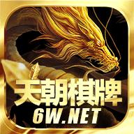天朝棋牌平台 v2.1