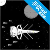 宇宙戰艦物語加強版
