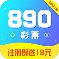 890彩票app