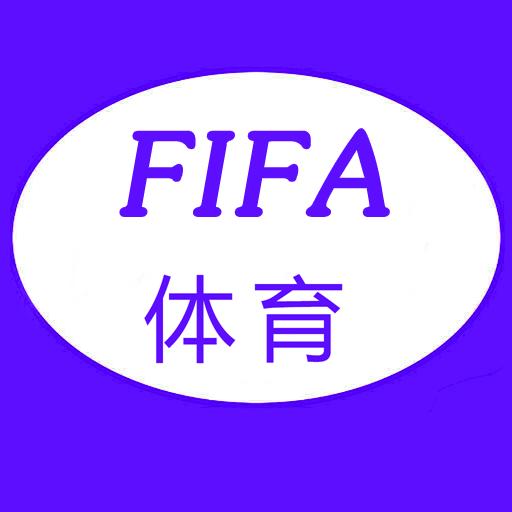 FIFA體育世界