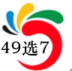 新加坡华乐彩票49选7