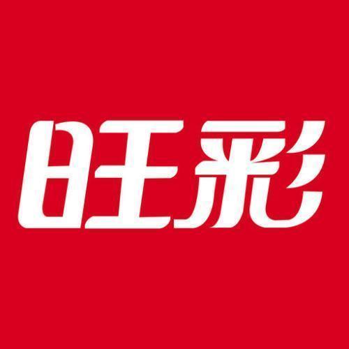 旺彩預測官方版