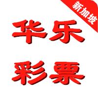新加坡華樂彩票 v2.6.0