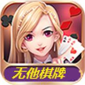 無他棋牌app官方版 v3.4.1