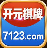 開元7123