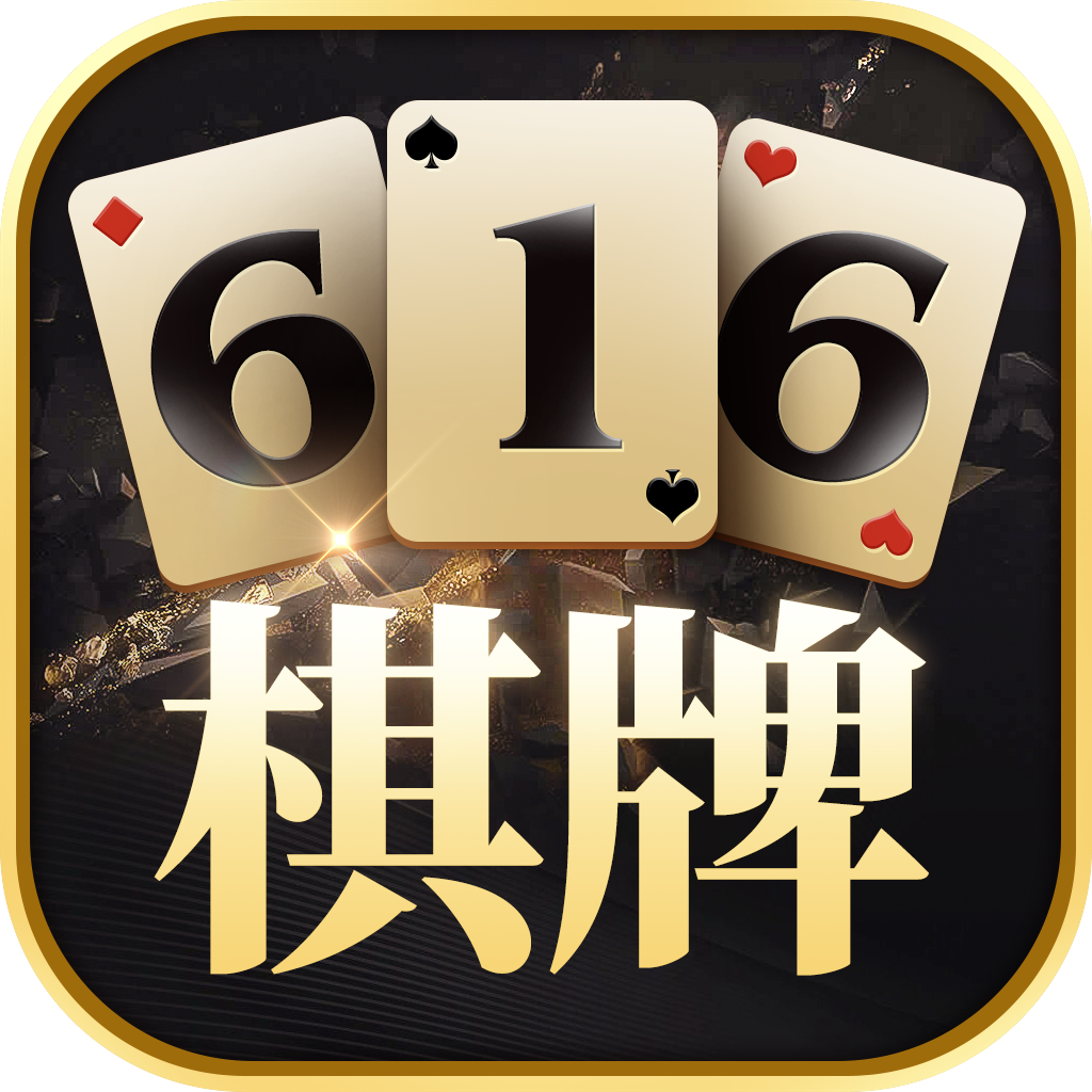 616棋牌城 v5.3.1