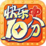 福彩快樂十分app v1.0.1