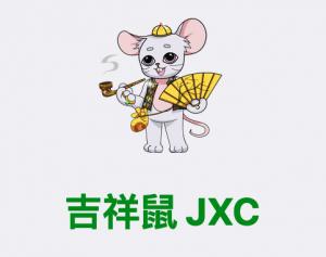 吉祥鼠JXC