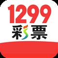 1299彩票官網版