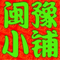 閩豫小鋪 v6.0.6