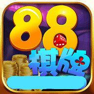 88棋牌游戲