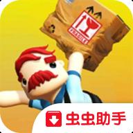 可靠快遞中文版