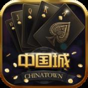 中國城棋牌娛樂