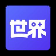 世界頻道 v1.0.0.0