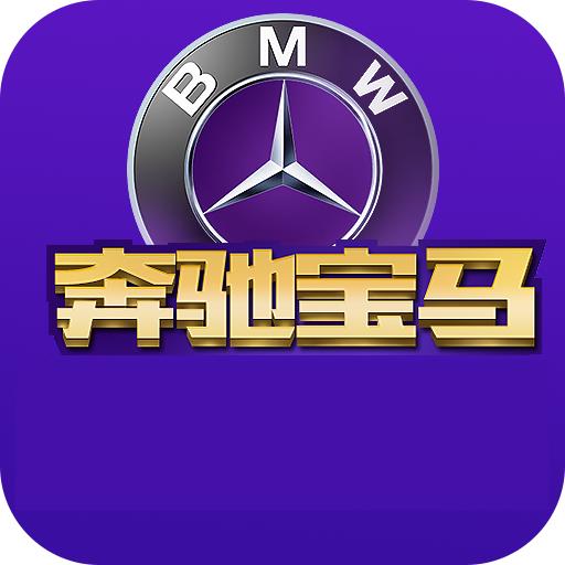 奔馳寶馬娛樂棋牌游戲 v3.6