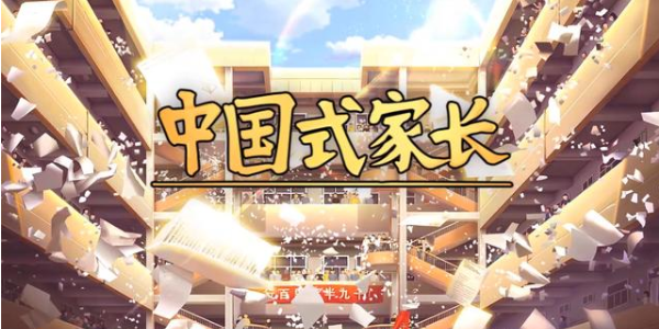 中國式游戲系列
