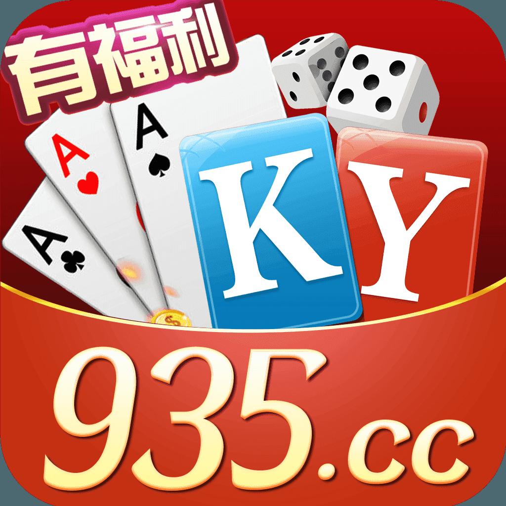 935棋牌官網版