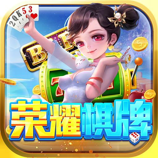 荣耀棋牌app