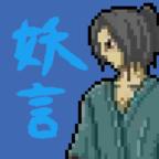 妖怪剑剧Action妖言