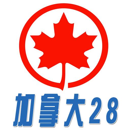 加拿大28app