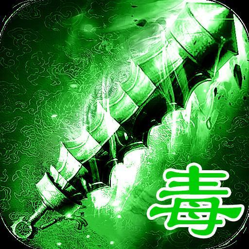 绿毒传奇合集