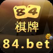 84棋牌游戏 v3.2.3