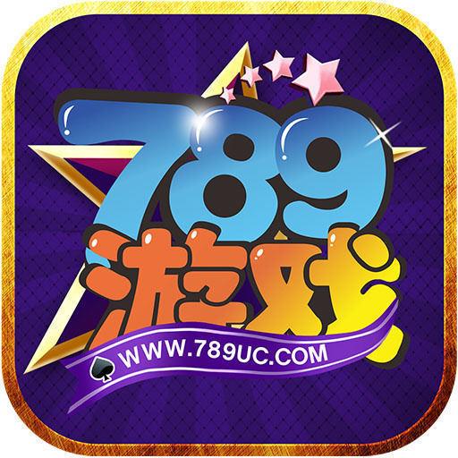 789棋牌娱乐