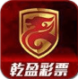 乾盈彩票app