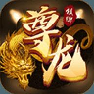 尊龍棋牌app v3.2.3