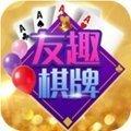 友趣棋牌app