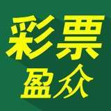 盈众彩票官网版