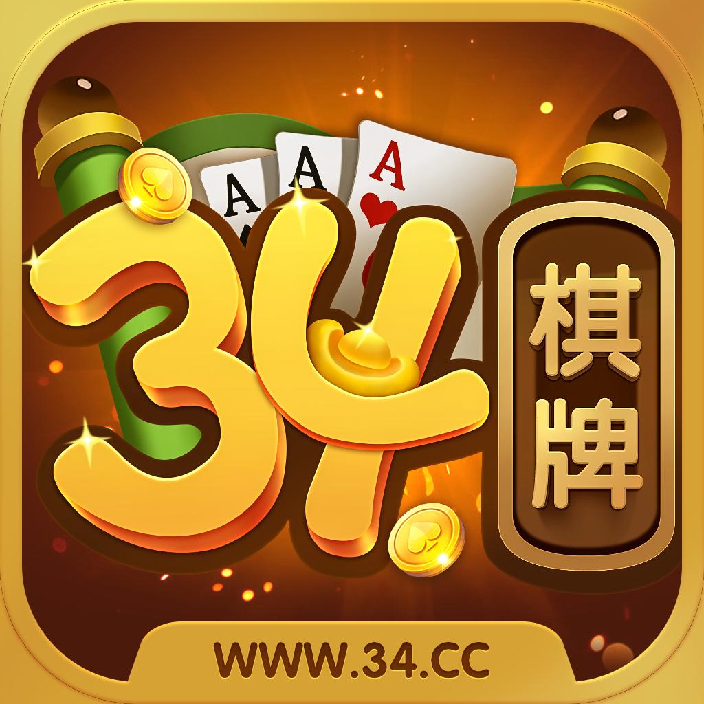 34棋牌官网版