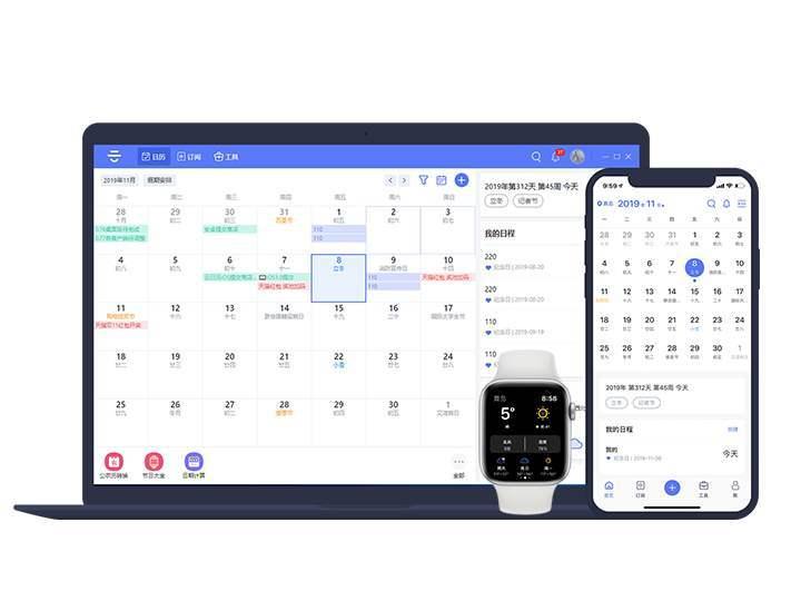 最好的日历app