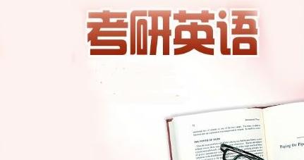 考研英語學習軟件
