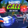 救护车紧急警报