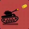 射手坦克決斗模擬器