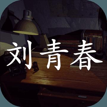 孫美琪疑案劉青春 v1.0
