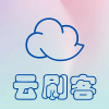 云刷客 v1.0