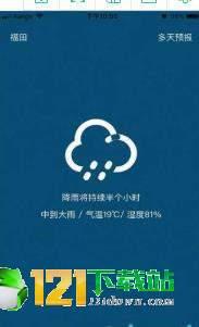 知否天气图3
