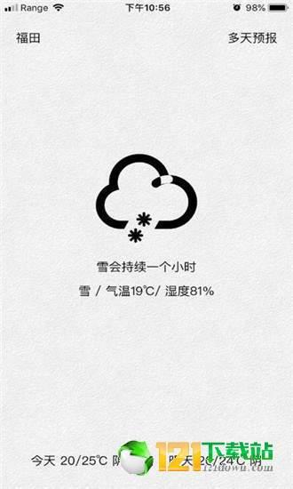 知否天气图4