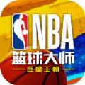 NBA籃球大師重生
