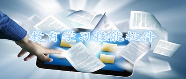 教育學習技能軟件合集