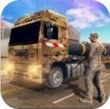 軍車貨物運輸模擬器
