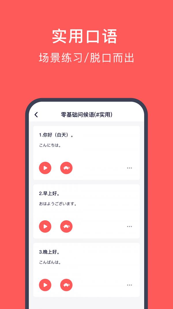 快速学日语图4
