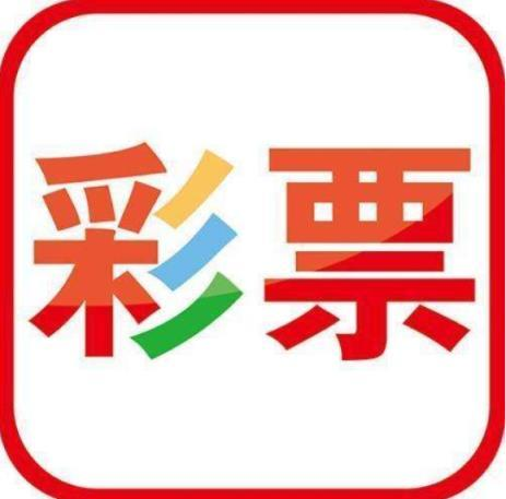 重庆12生肖彩