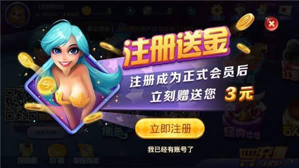 魔方娱乐棋牌捕鱼图4