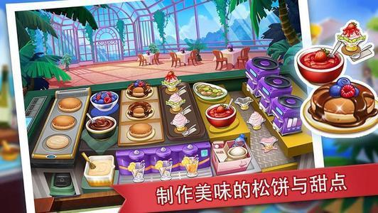 美食模拟经营的游戏推荐