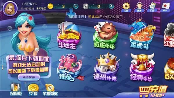 魔方娱乐棋牌捕鱼图3