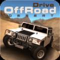 沙漠越野车驾驶模拟