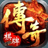 傳奇棋牌app